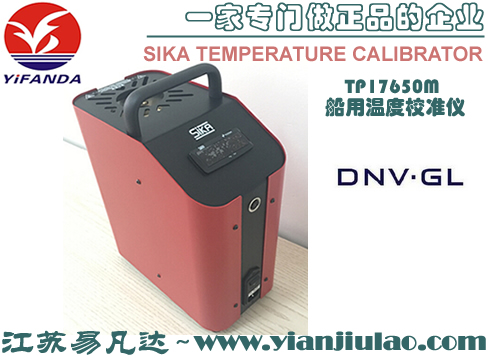 船用温度校准仪SIKA TP17650M,TEMPERATURE CALIBRATOR
