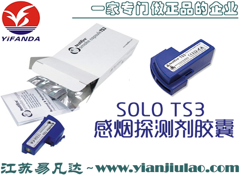 SOLO TS3感烟探测剂,CARTRIDGE TYPE TESTIFIRE SMOKE CAPSULE